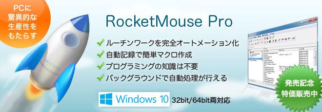 RocketMouse Pro