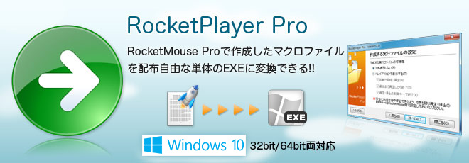 RocketPlayer Pro