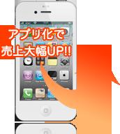 アプリ化で売上大幅アップ!!